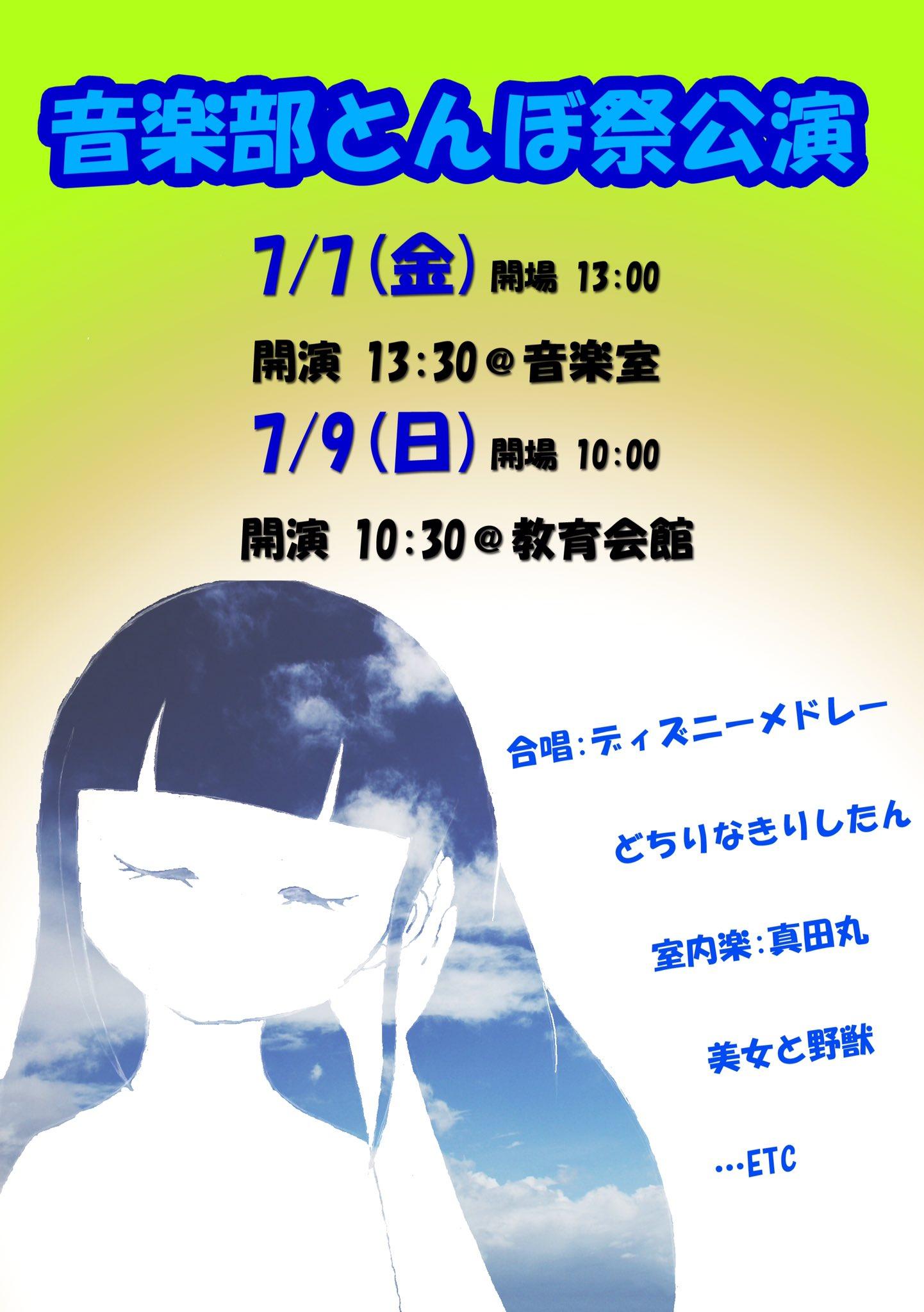 2017年第70回とんぼ祭音楽部定演チラシ